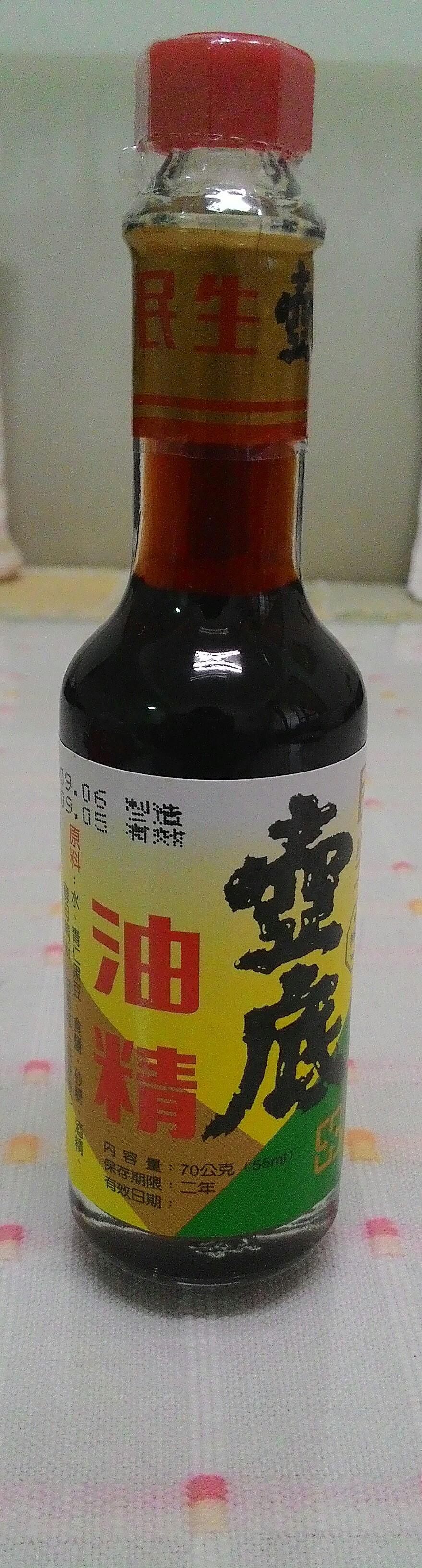 壺底精油一瓶才70克。
