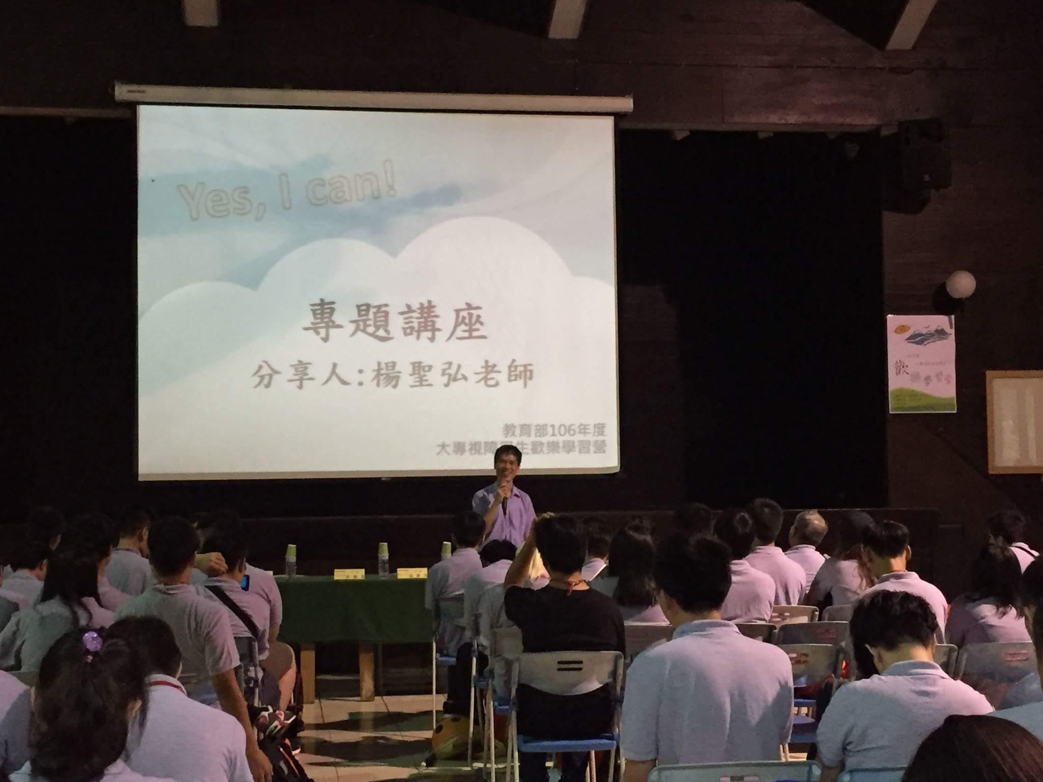 前「無障礙科技發展協會」的秘書長楊聖弘在演講中跟大家分享「生涯轉換」。