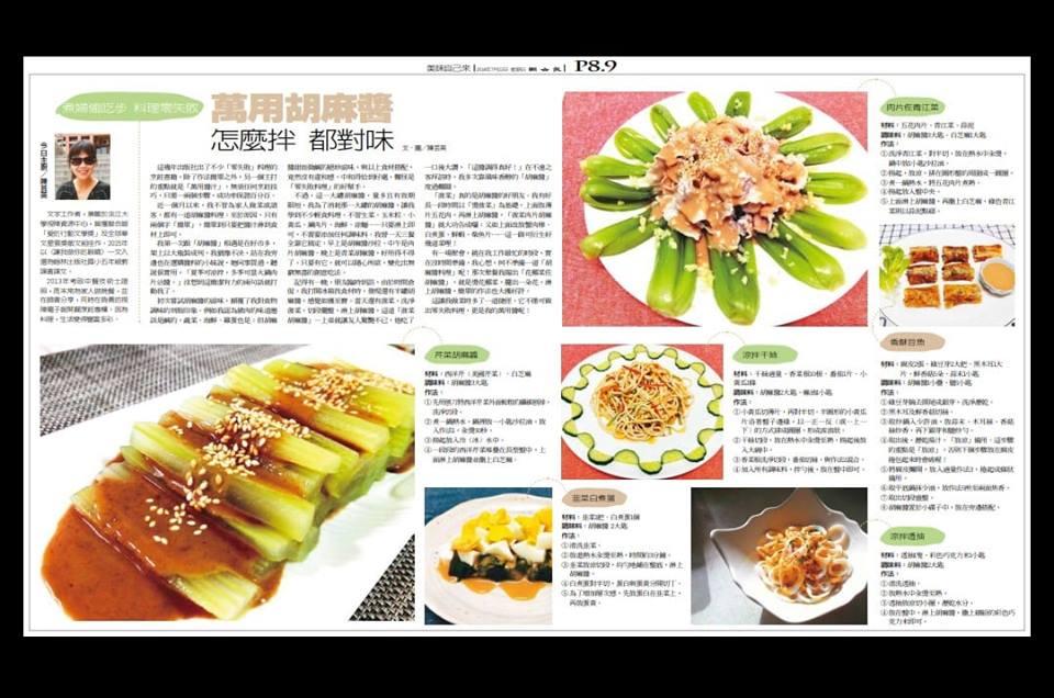 聯合報美食版全版照片