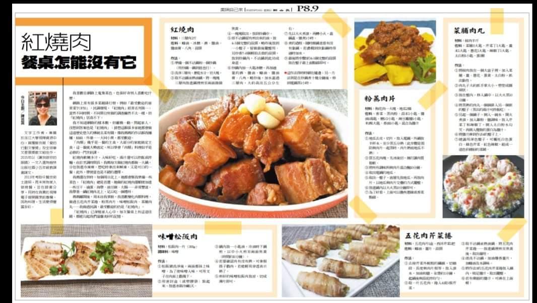 聯合報美食版全版照片。