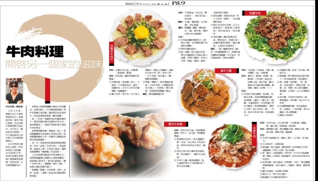 聯合報週日推出的「元氣週報」「美味自己來」單元,介紹了五道我做的牛肉料理。