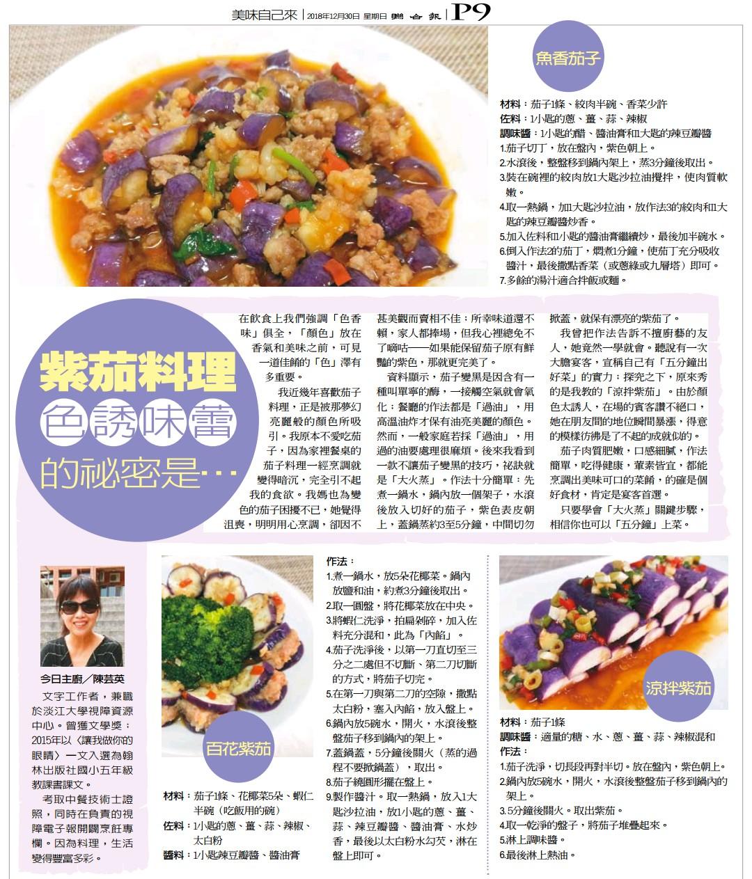 聯合報週日推出的「元氣週報」「美味自己來」單元,介紹了三道我做的紫茄料理。
