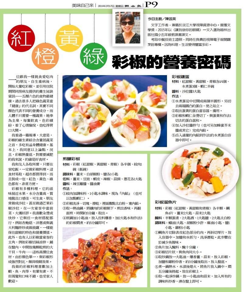 聯合報週日推出的「元氣週報」「美味自己來」單元,介紹了三道我做的彩椒料理。