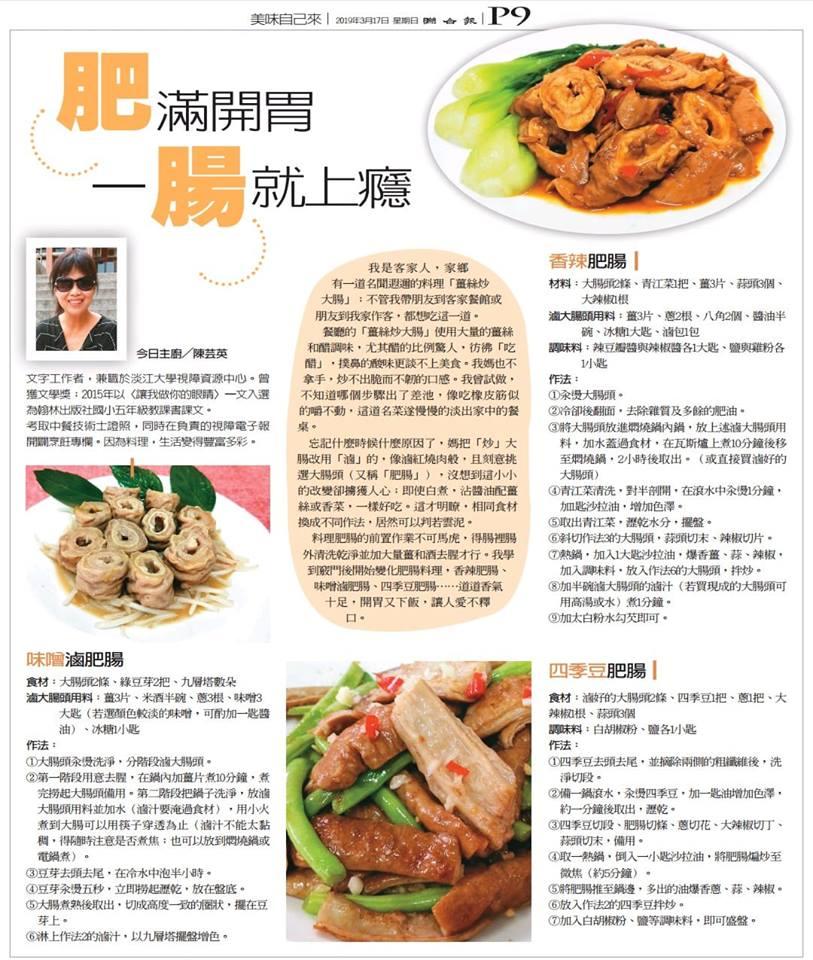 01聯合報週日推出的「元氣週報」,介紹了三道我做的肥腸料理。