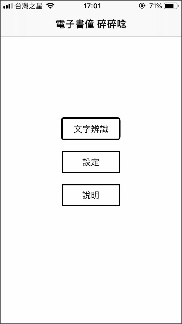 「電子書僮碎碎唸」的起始畫面,由上往下分別是:文字辨識、設定、說明三項。