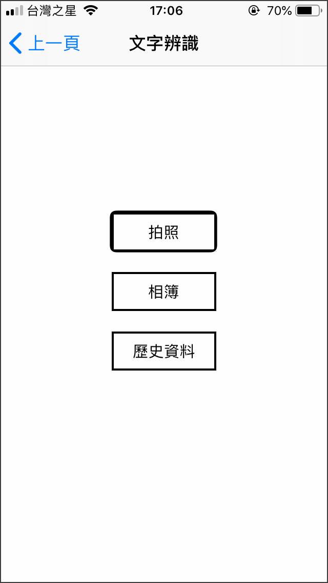點擊「文字辨識」項目後的畫面,由上往下分別是:拍照、相簿與歷史資料,而左上角則是「回上一頁」的按鈕。