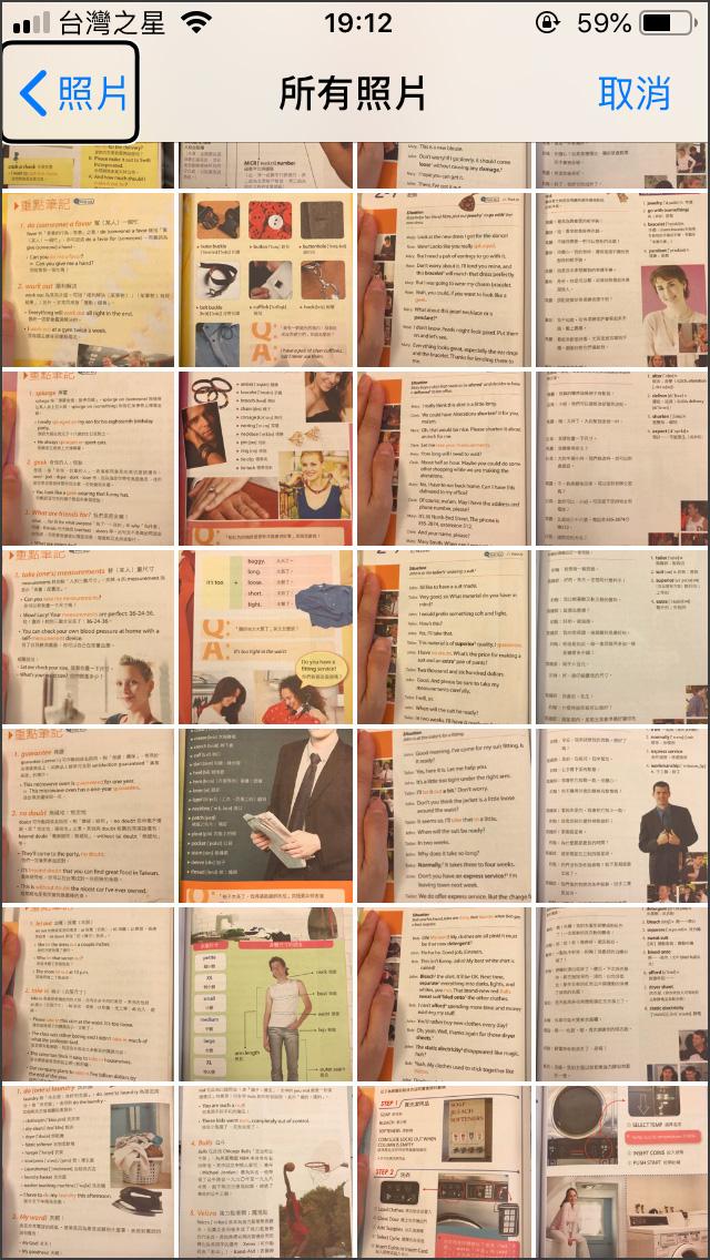 進入相簿後,在欲挑選的相片上單擊兩下即可選取相片。