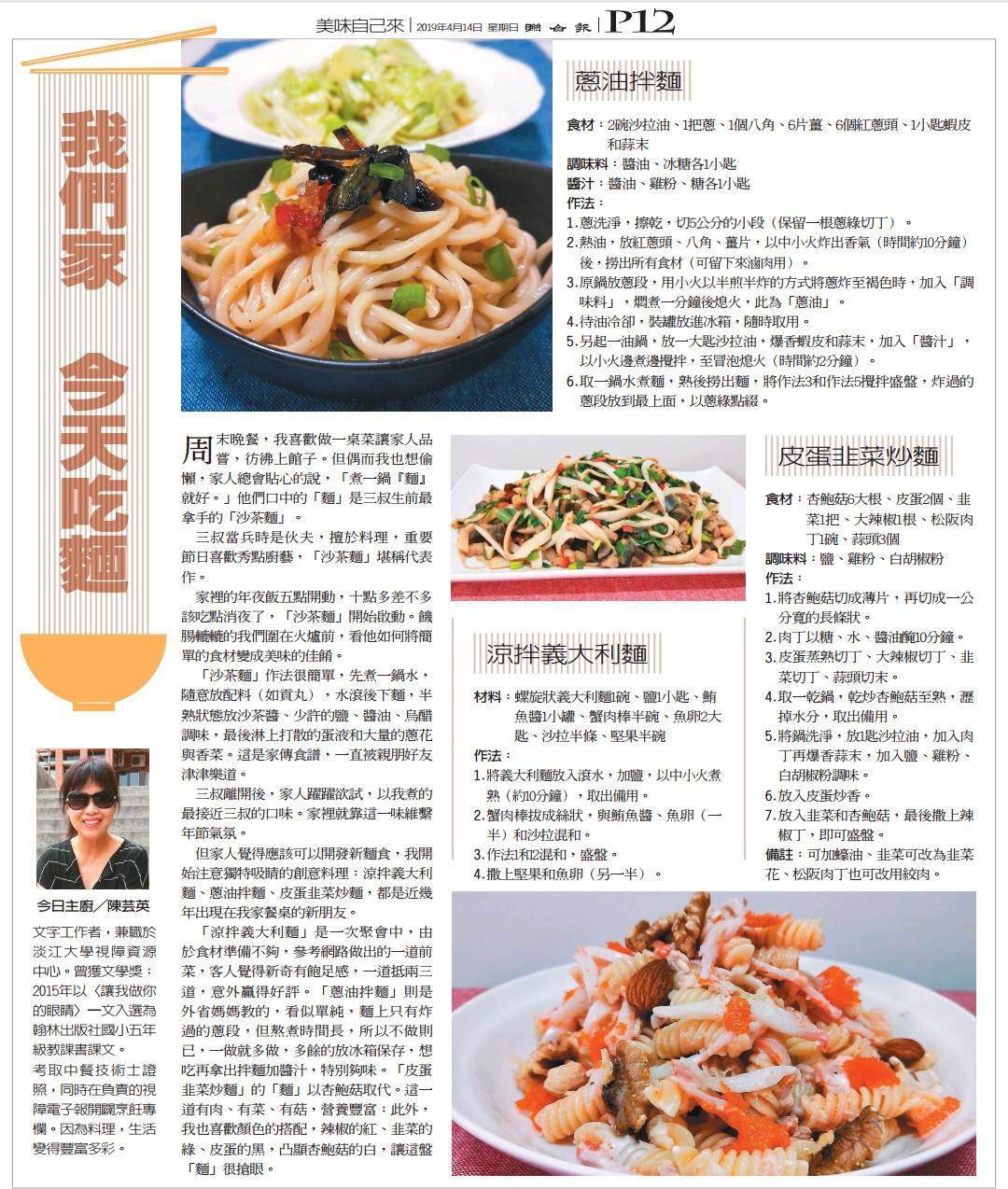 聯合報週日推出的「元氣週報」,介紹了三道我做的麵食料理。