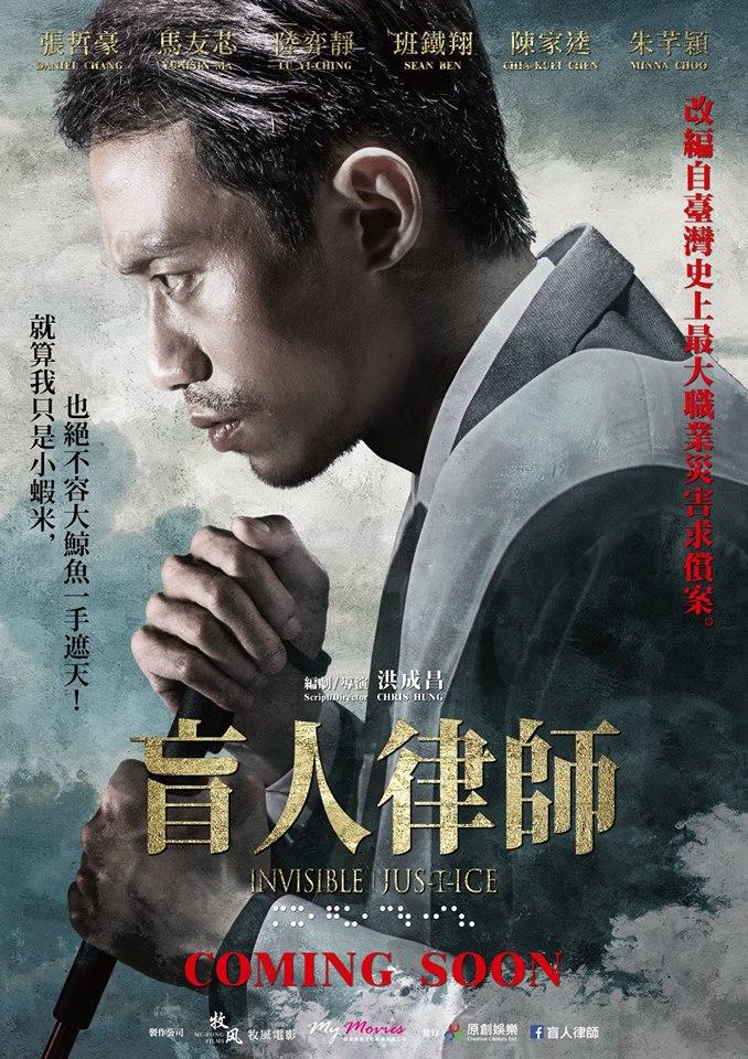「盲人律師」電影海報出爐,預計秋天上映。