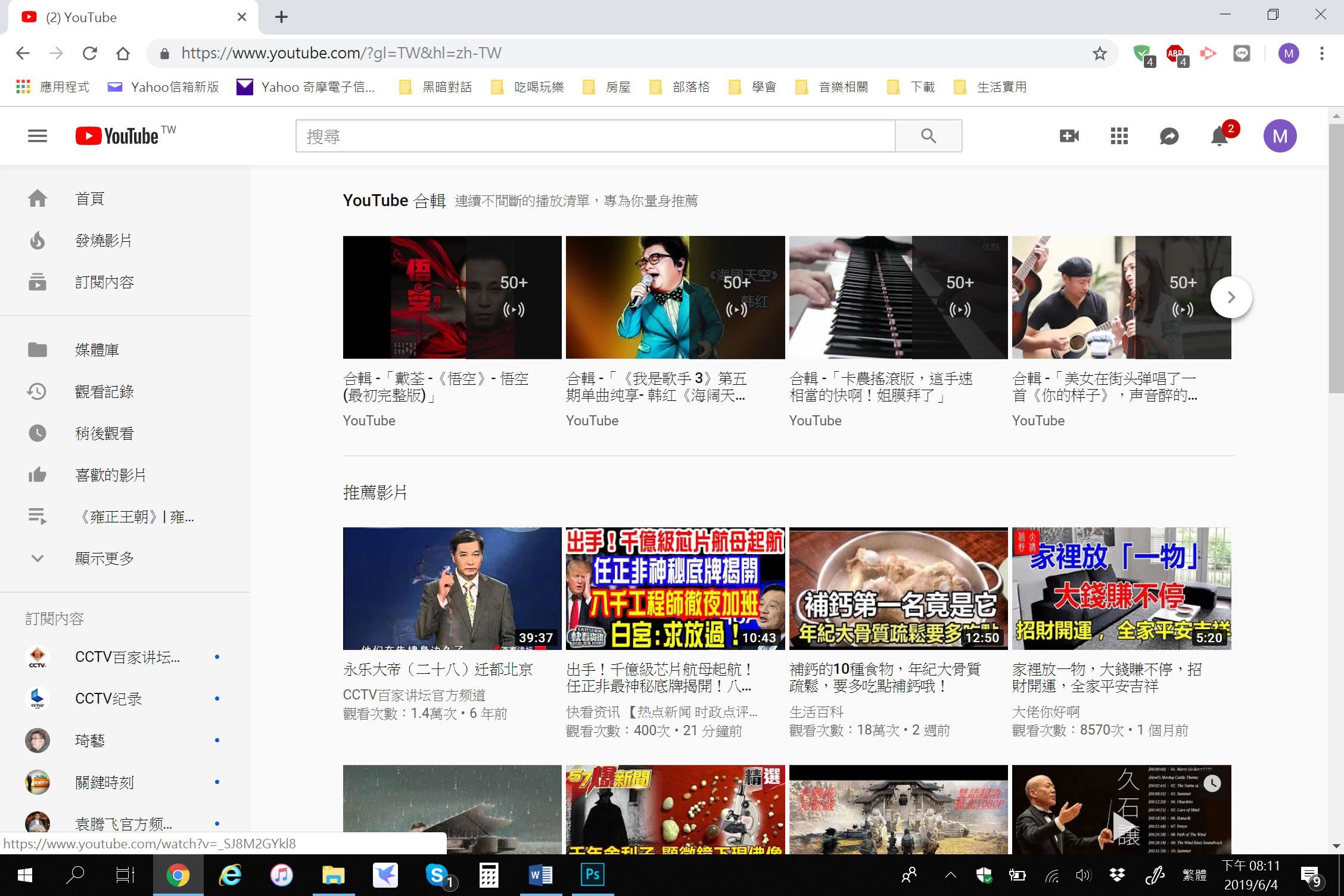 上圖是連至YouTube影音網站的首頁畫面。