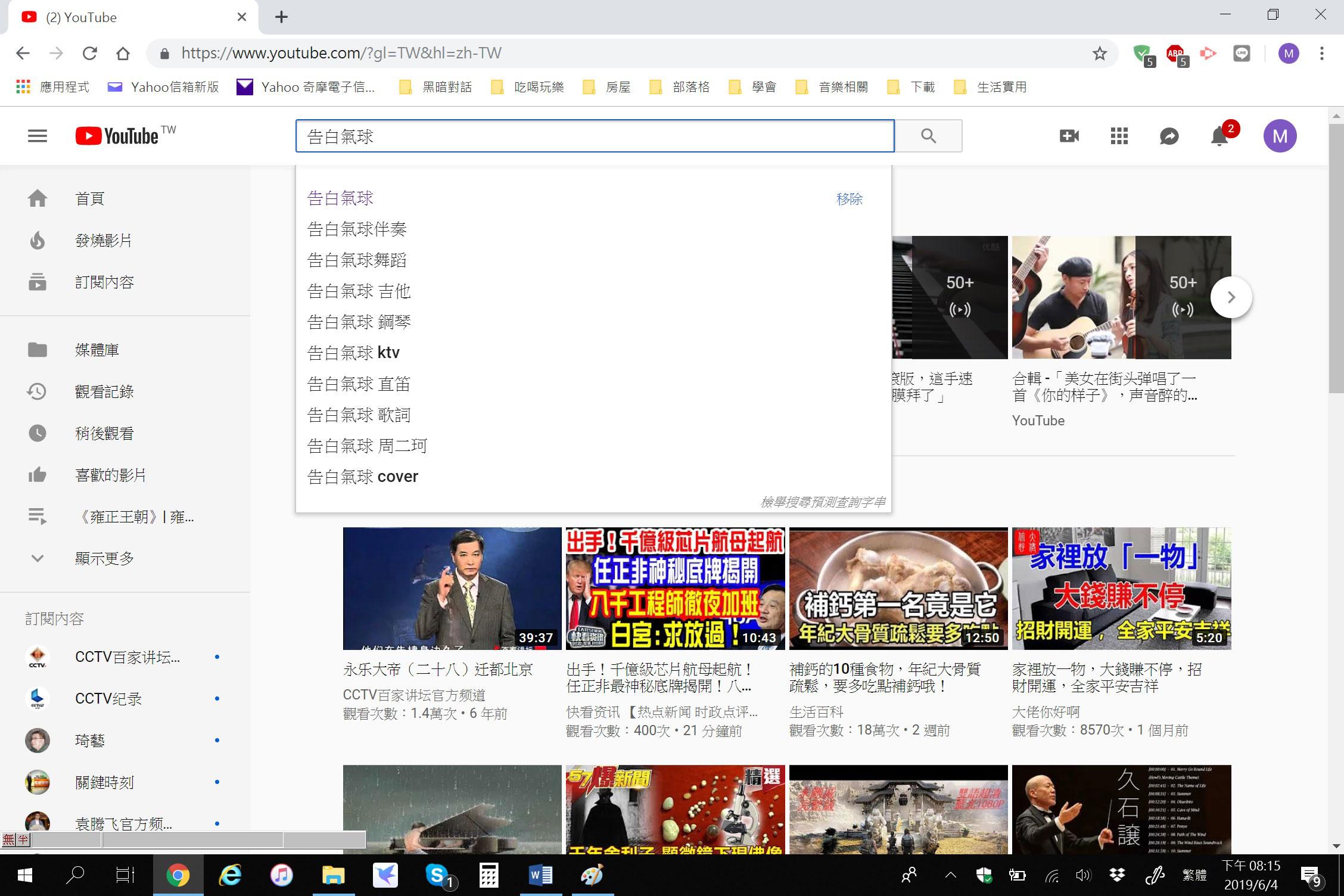 在YouTube的關鍵字搜尋欄位中輸入欲尋找的歌曲關鍵字。