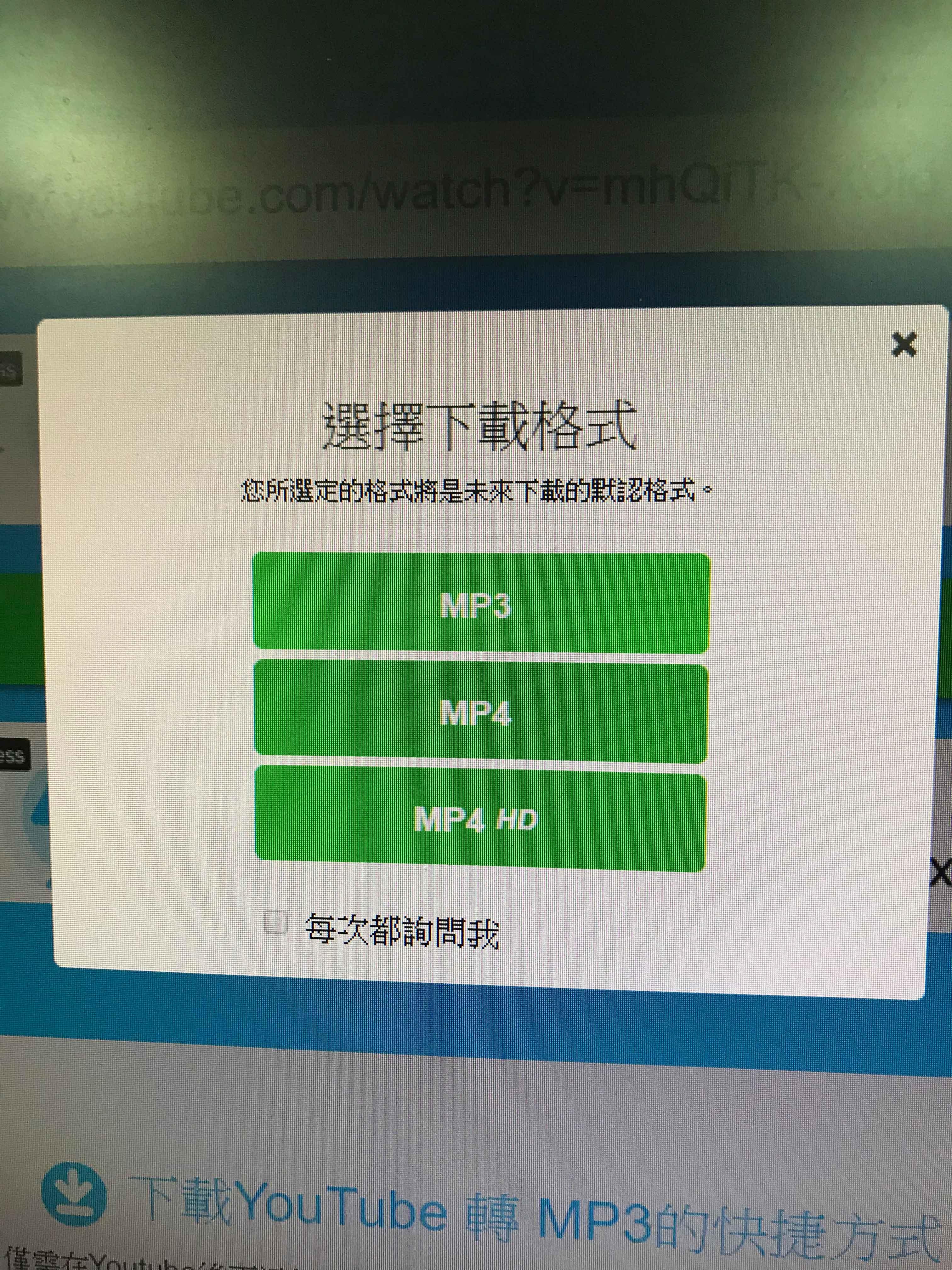 第一次使用才會出現的詢問畫面,此步驟請明眼者協助點選「MP3」,以後再操作時就會以此次選擇的格式進行轉檔並下載。