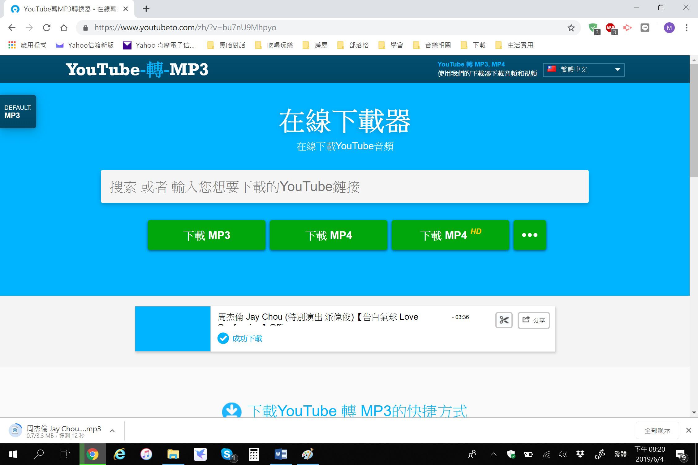 是正在下載的畫面,螢幕左下角會有正在下載的相關訊息,NVDA也會報讀。