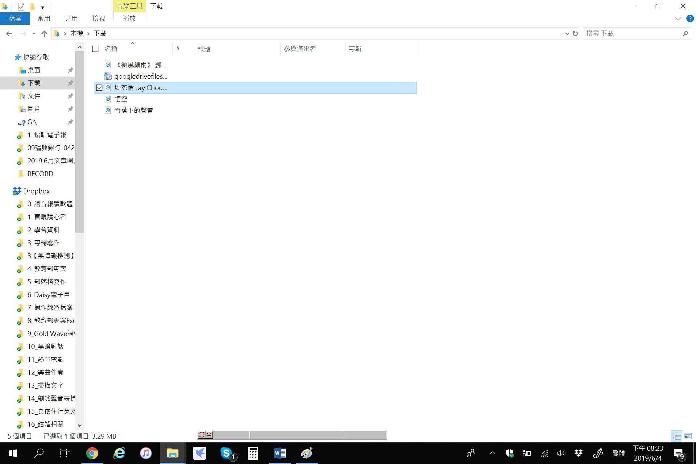 上圖是開啟作業系統的「下載」資料夾畫面,在此可找到下載好的MP3檔案。