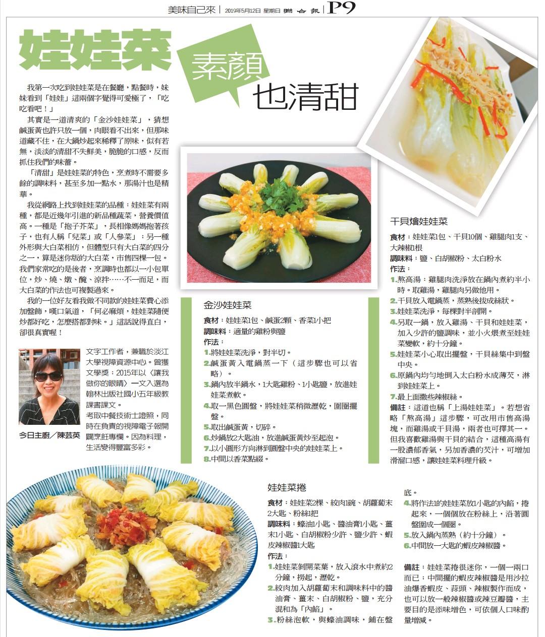 01聯合報週日推出的「元氣週報」,介紹了三道我做的「娃娃菜」料理。