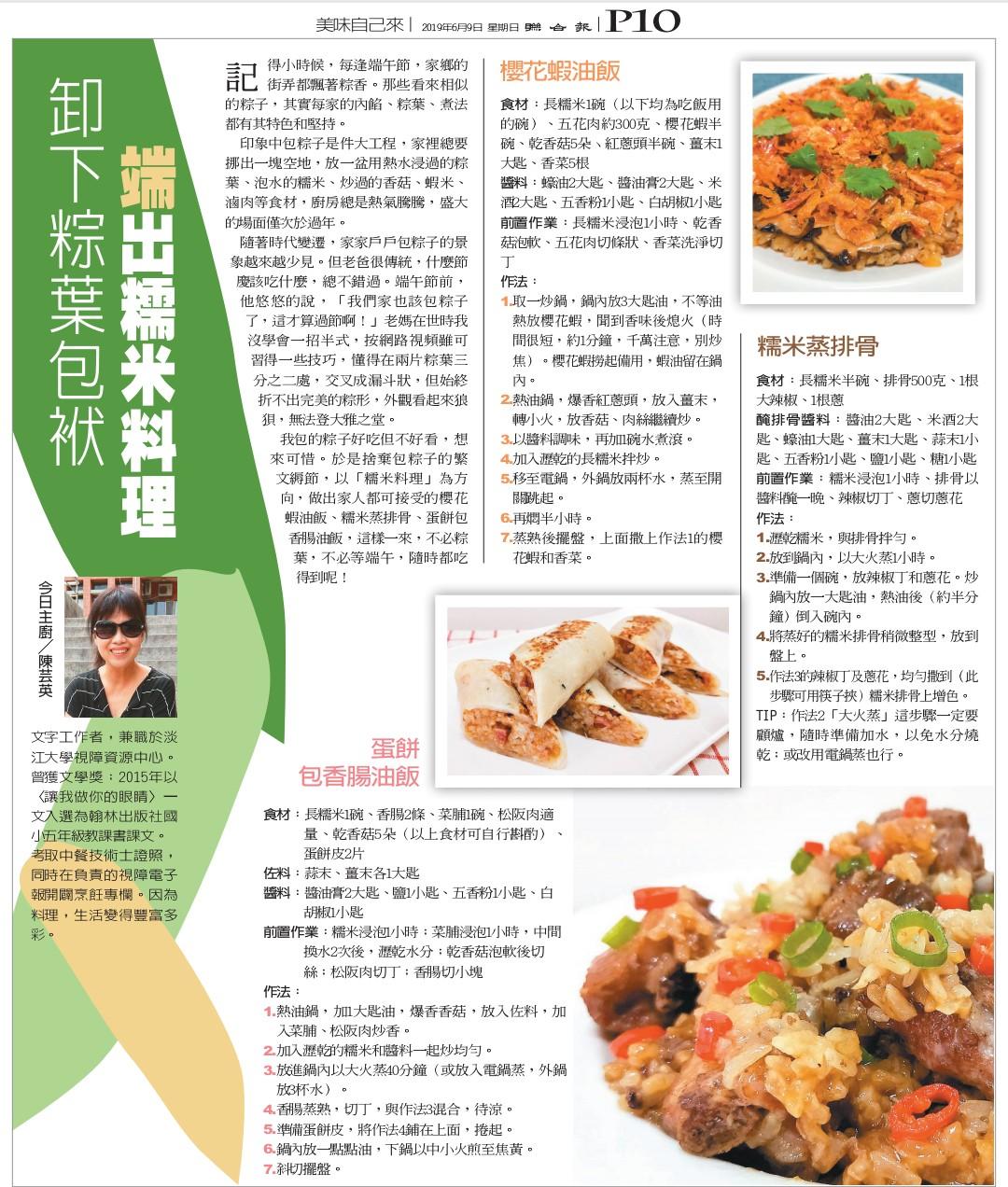 1聯合報週日推出的「元氣週報」,介紹了三道我做的「糯米」料理。
