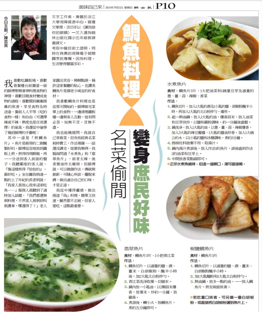 01聯合報週日推出的「元氣週報」,介紹了三道我做的「鯛魚」料理。