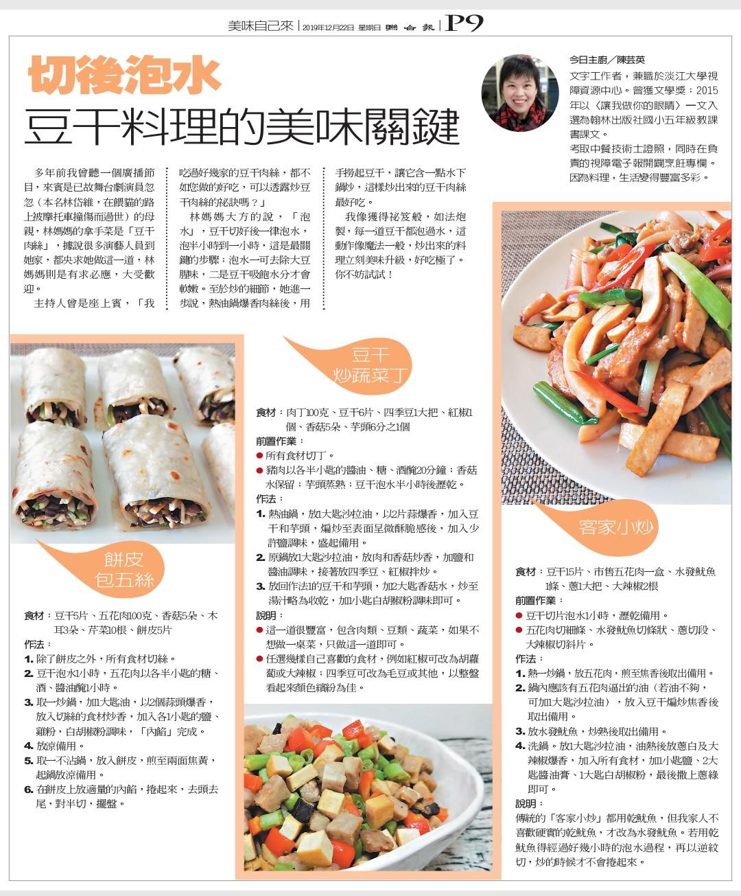 聯合報週日推出的「元氣週報」,介紹了三道我做的「豆干」料理。