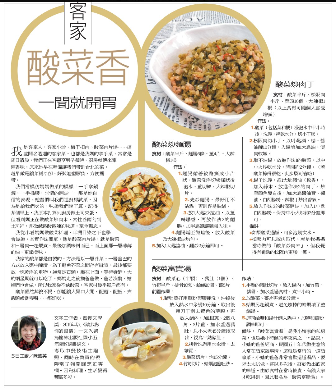 聯合報週日推出的「元氣週報」,介紹了三道我做的「酸菜」料理。