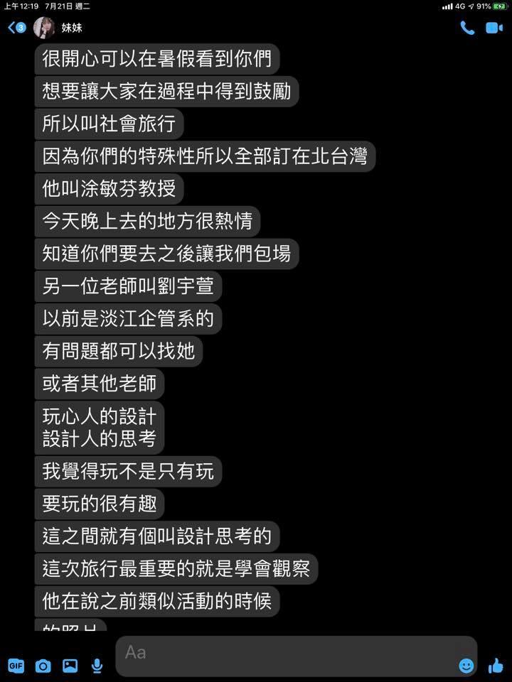 妹妹為靖騰翻譯的部分內容。