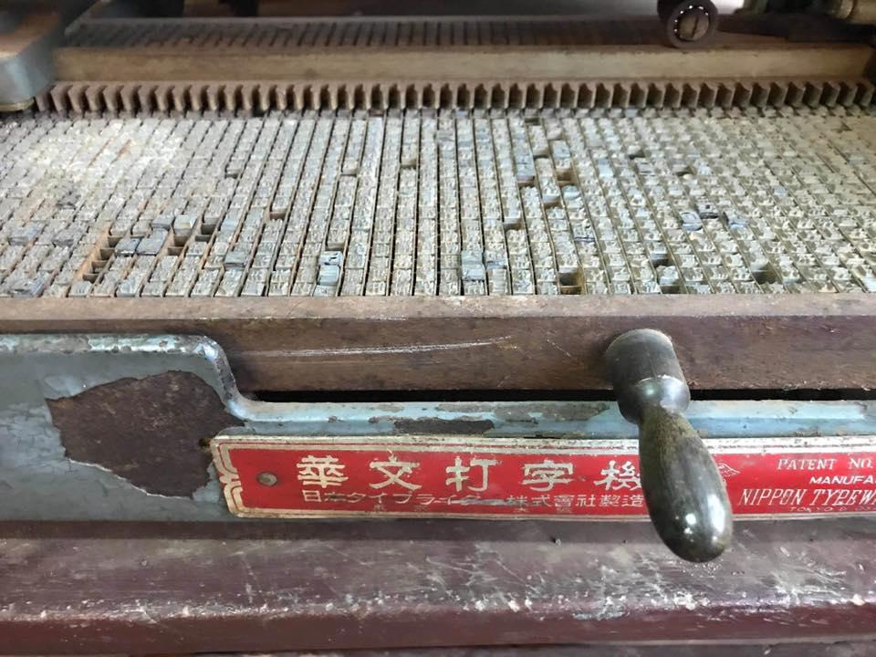 復古辦公室的打字機
