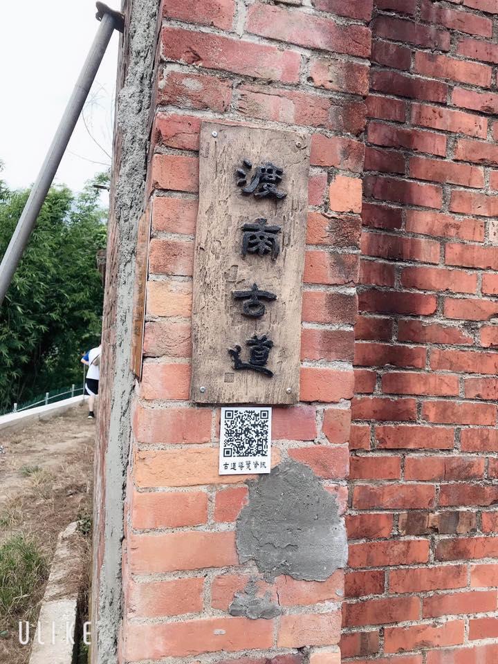 渡南古道標誌