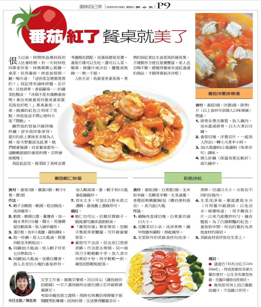 聯合報週日推出的「元氣週報」,介紹了三道我做的「番茄料理」。