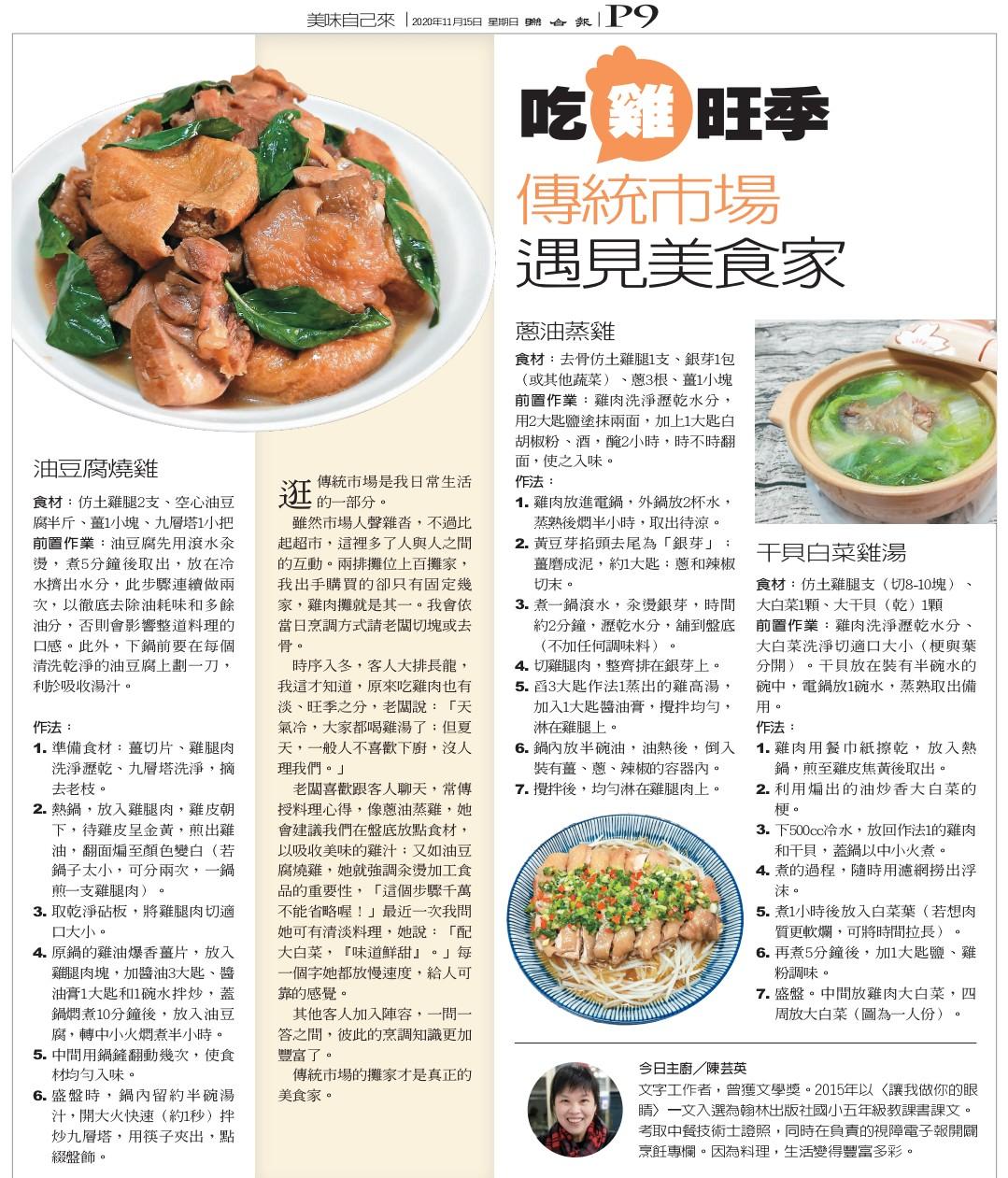 聯合報週日推出的「元氣週報」,介紹了三道我做的「雞肉料理」。