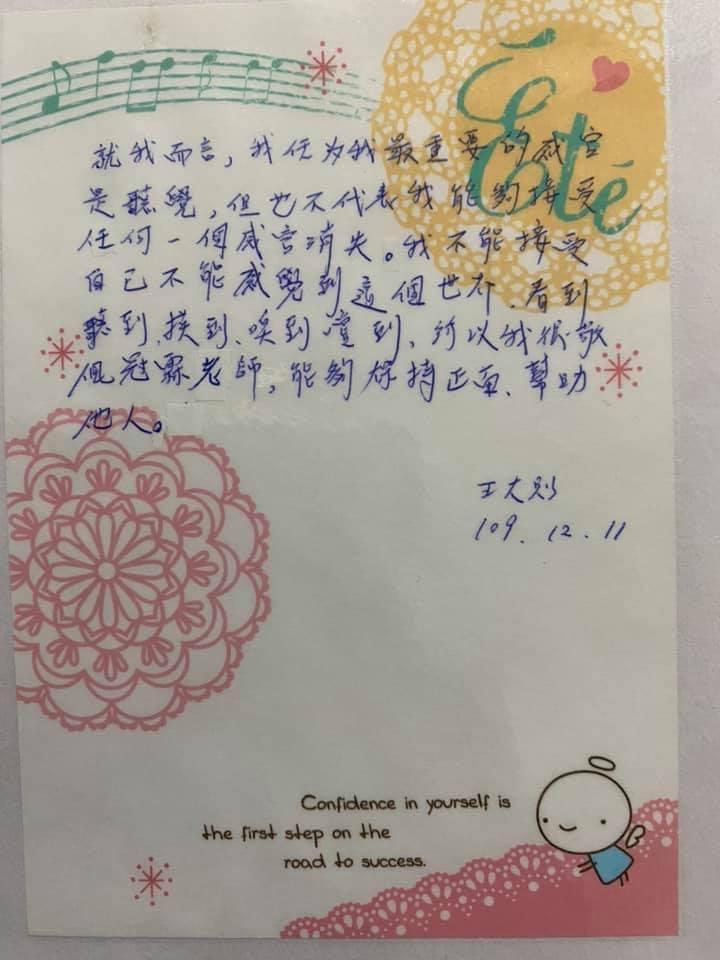 學生寫給冠霖的卡片鼓舞他成為更好的老師。