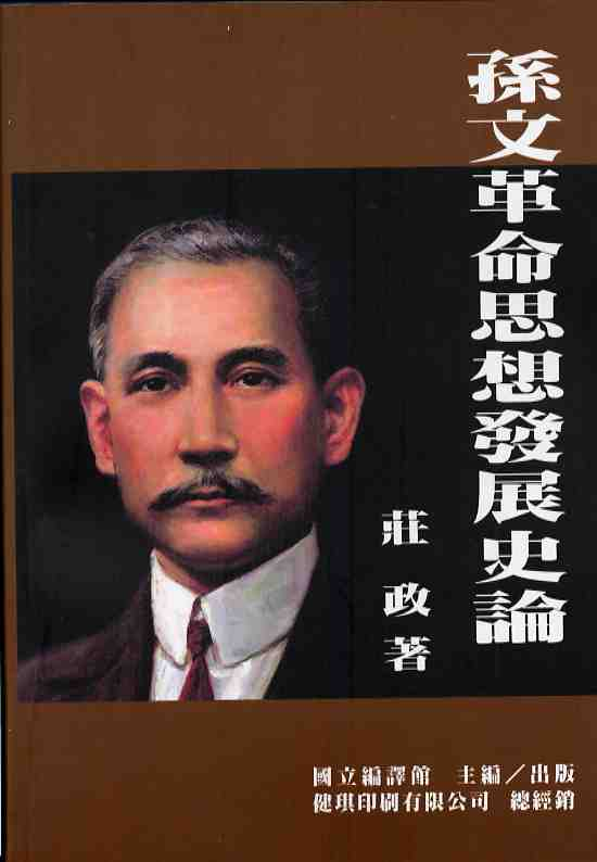 另開新視窗呈現 孫文革命思想發展史論 封面