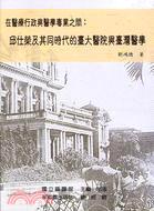 另開新視窗呈現 在醫療行政與醫學專業之間:邱仕榮及其同時代的臺大醫院與臺灣醫學 封面
