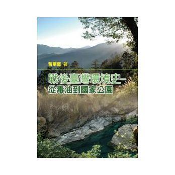 另開新視窗呈現 戰後臺灣環境史-從毒油到國家公園 封面