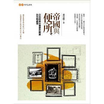 另開新視窗呈現 帝國與便所-日治時期台灣便所興建及污物處理 封面