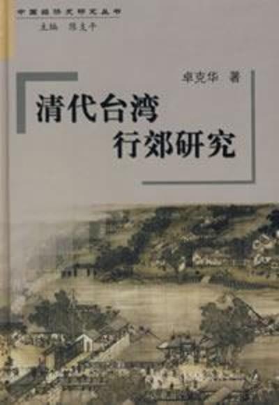 另開新視窗呈現 清代台灣行郊研究 封面