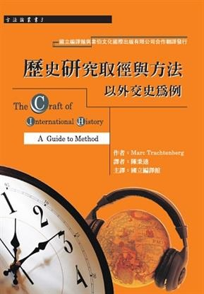 另開新視窗呈現 歷史研究取徑與方法:以外交史為例 封面