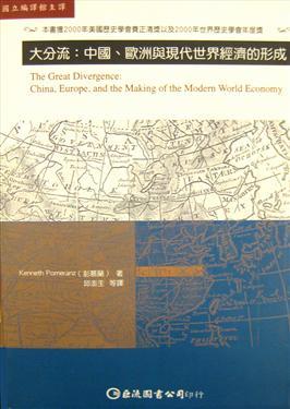 另開新視窗呈現 大分流:中國、歐洲與現代世界經濟的形成 封面