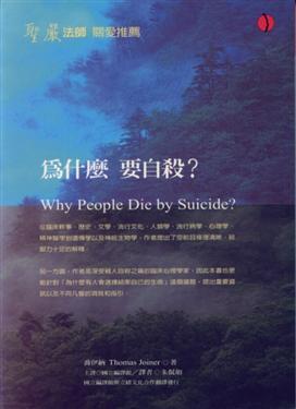 另開新視窗呈現 為什麼要自殺?Why People Die by Suicide? 封面