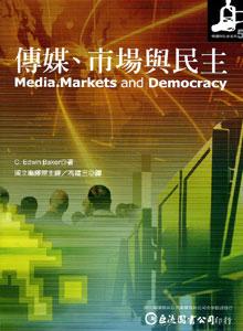 另開新視窗呈現 傳媒、市場與民主 封面