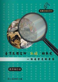 另開新視窗呈現 臺灣民間信仰「孤娘」的奉祀--一個社會史的考察 封面