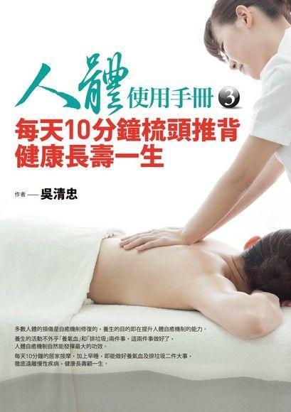 人體使用手冊3 每天10分鐘梳頭推背 健康長壽一生 (封面)