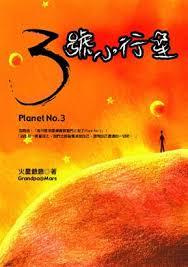 3號小行星 (封面)