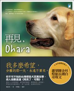 ��閬�嚗�Ohara (封面)