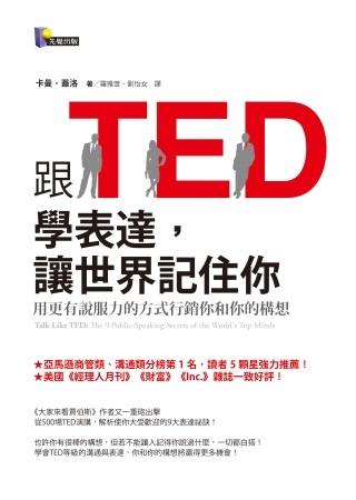 另開新視窗呈現 跟TED學表達,讓世界記住你──用更有說服力的方式行銷你和你的構想 封面