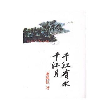 千江有水千江月 (封面)