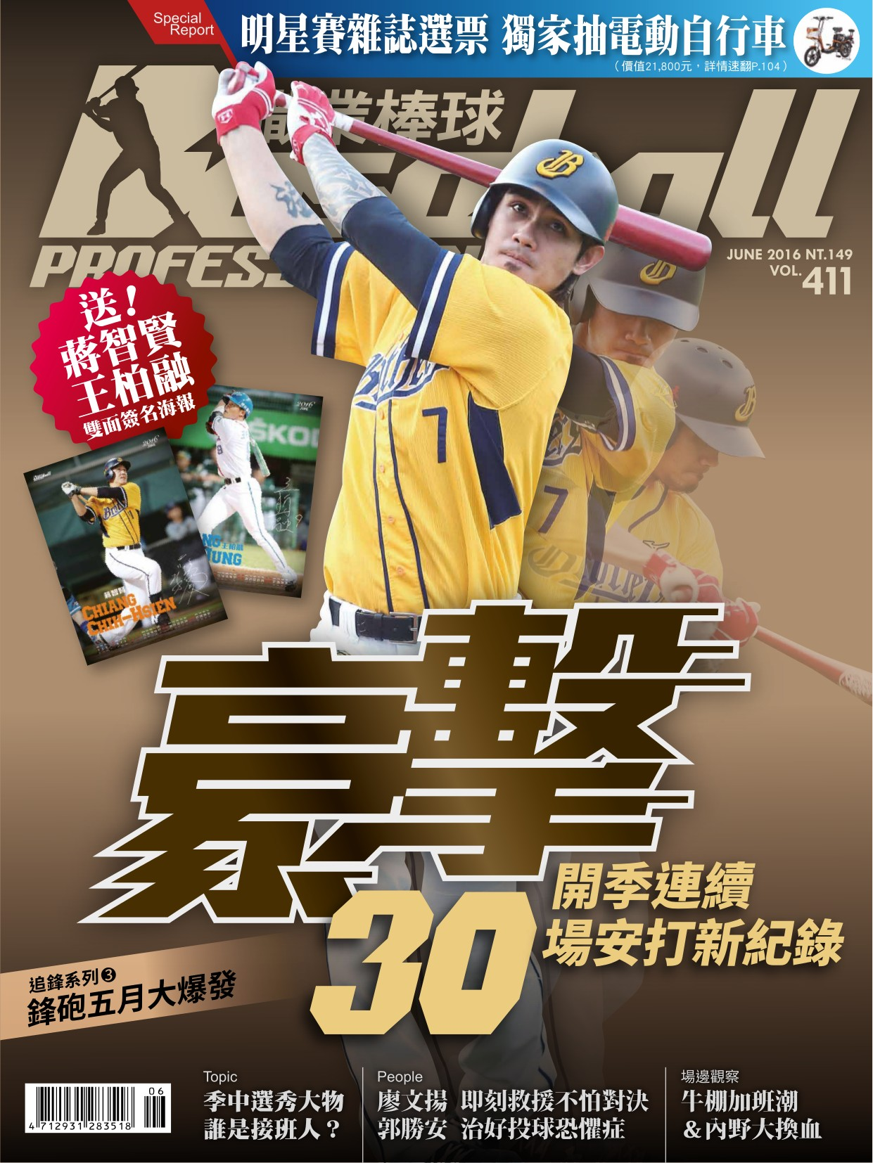 另開新視窗呈現 職業棒球 411 封面