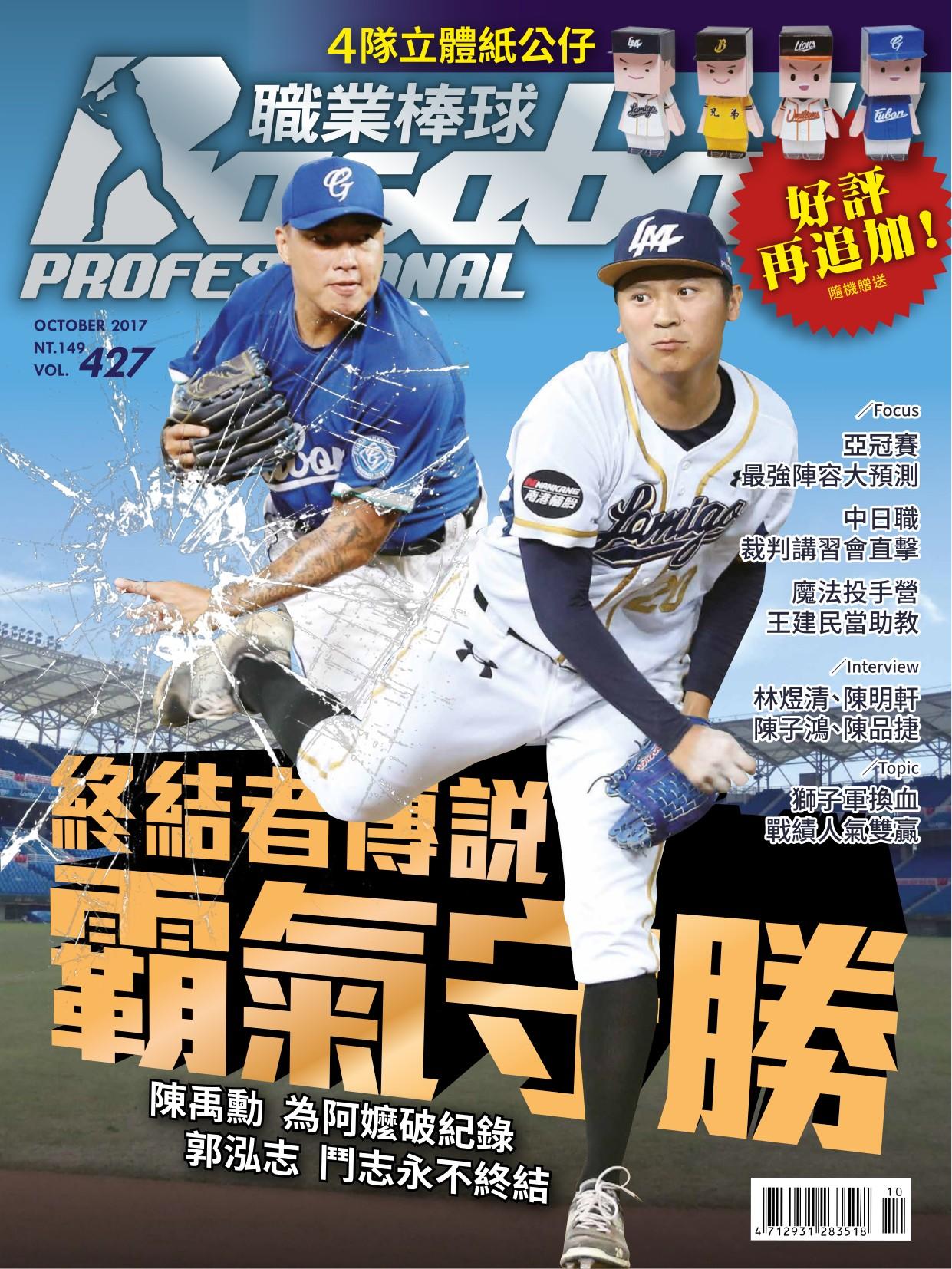另開新視窗呈現 職業棒球 427 封面