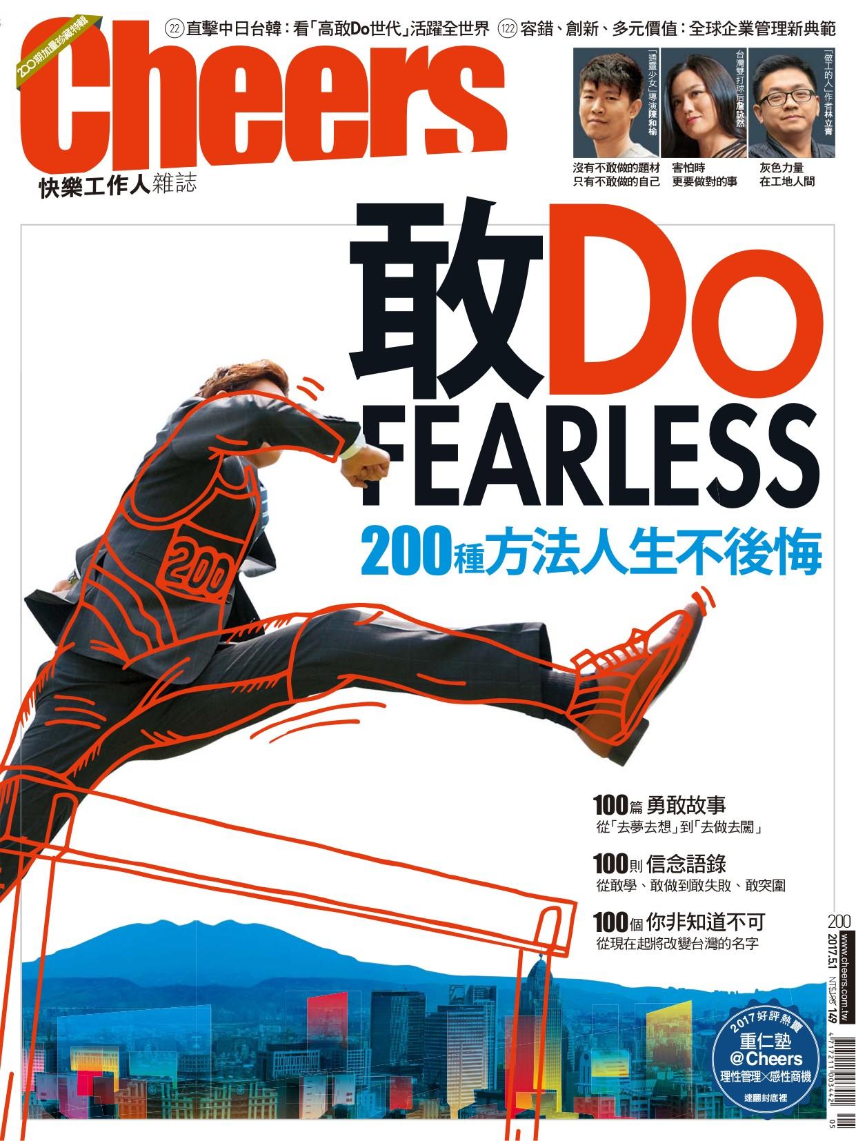 200 期 (封面)