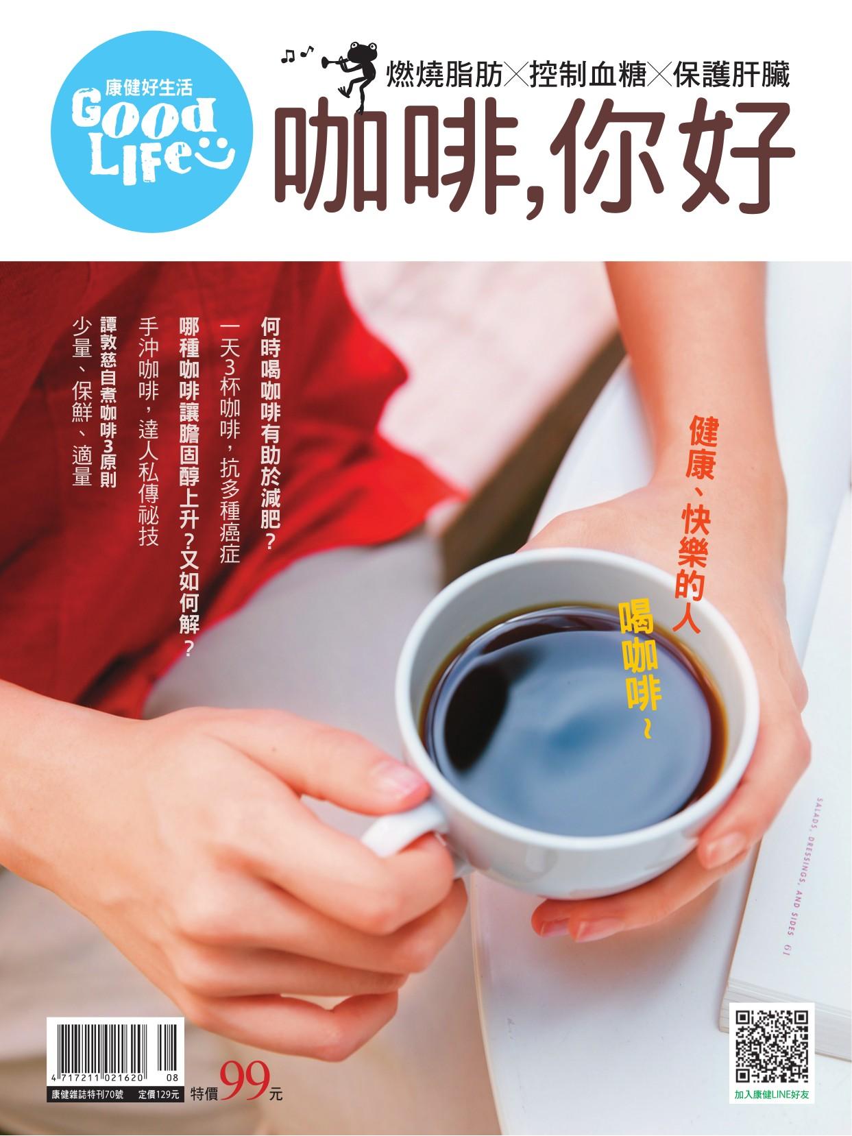 另開新視窗呈現 康健好生活Good Life 咖啡你好 封面