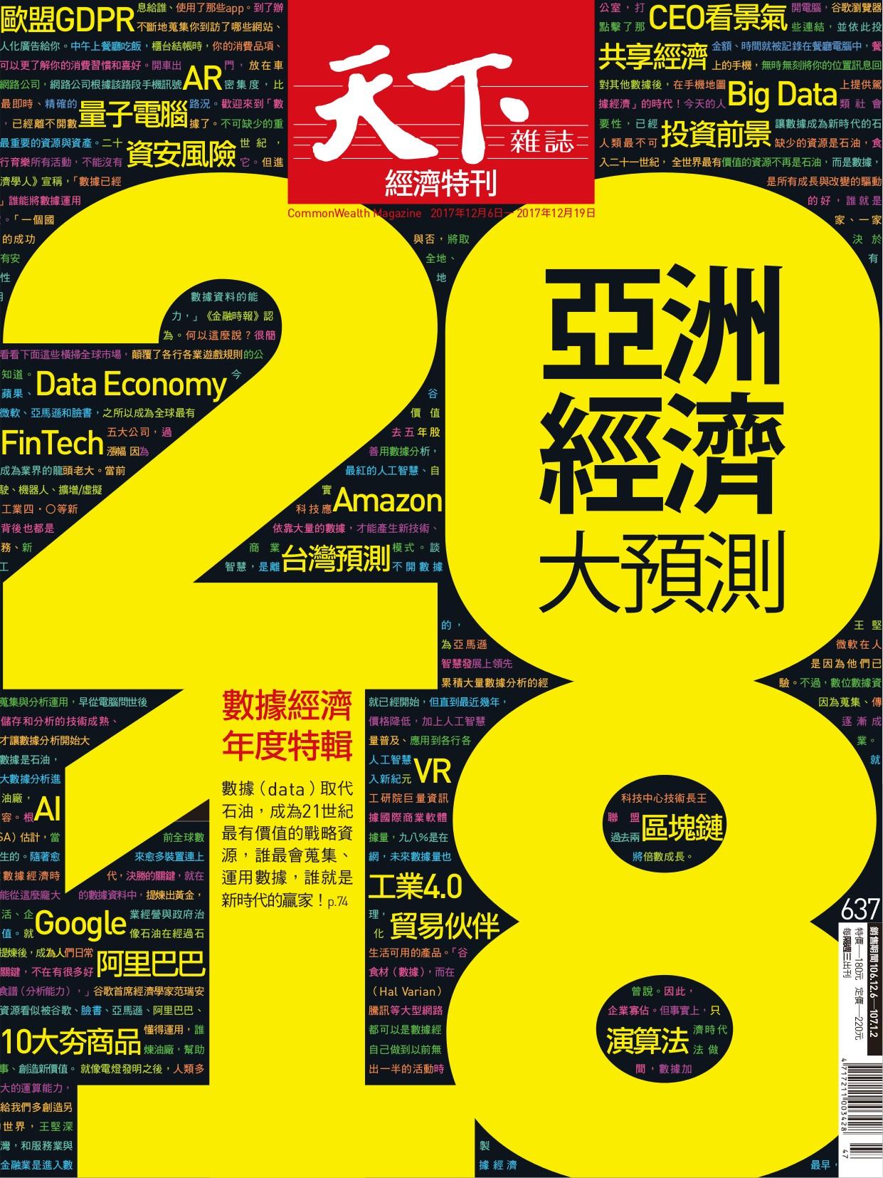另開新視窗呈現 天下雜誌 637 封面