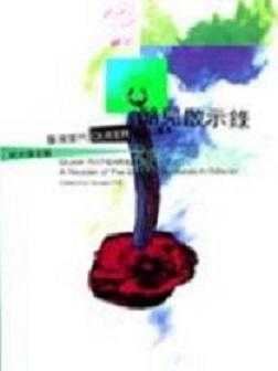 非凡商業周刊469期 (封面)